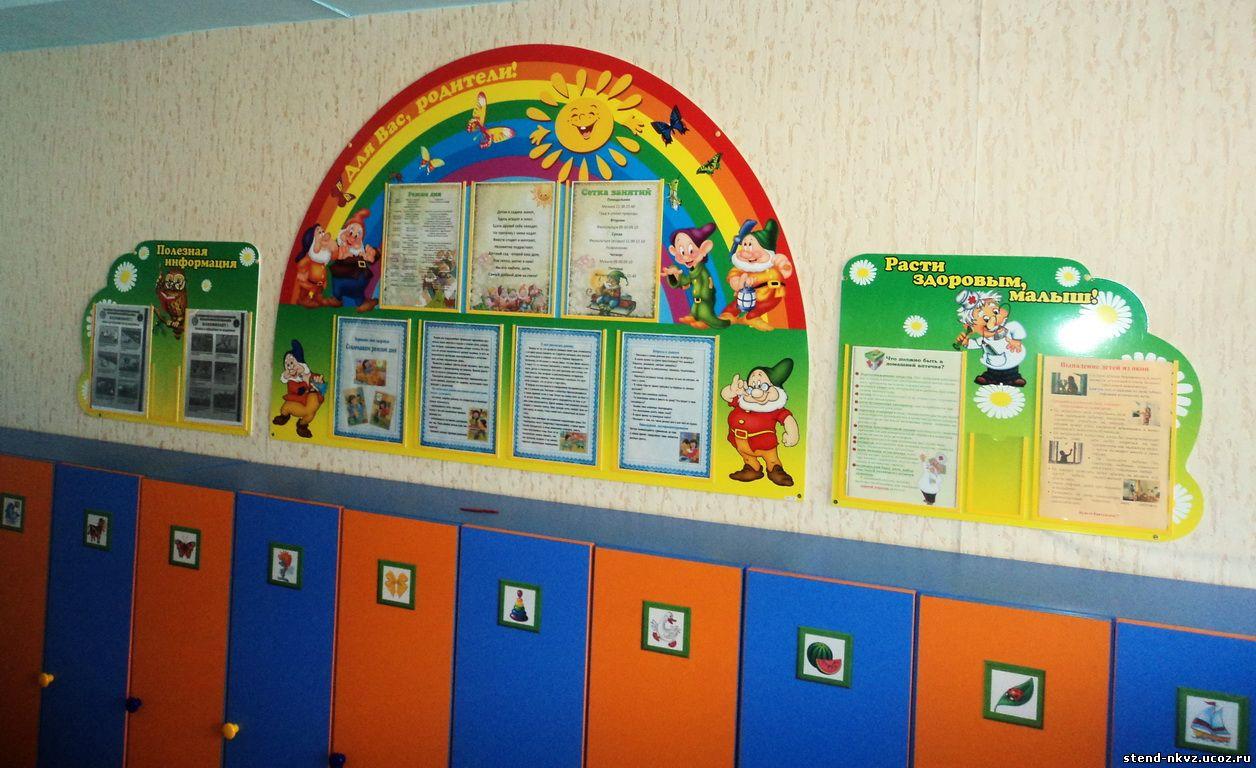 Информационные стенды своими руками в детском саду 80