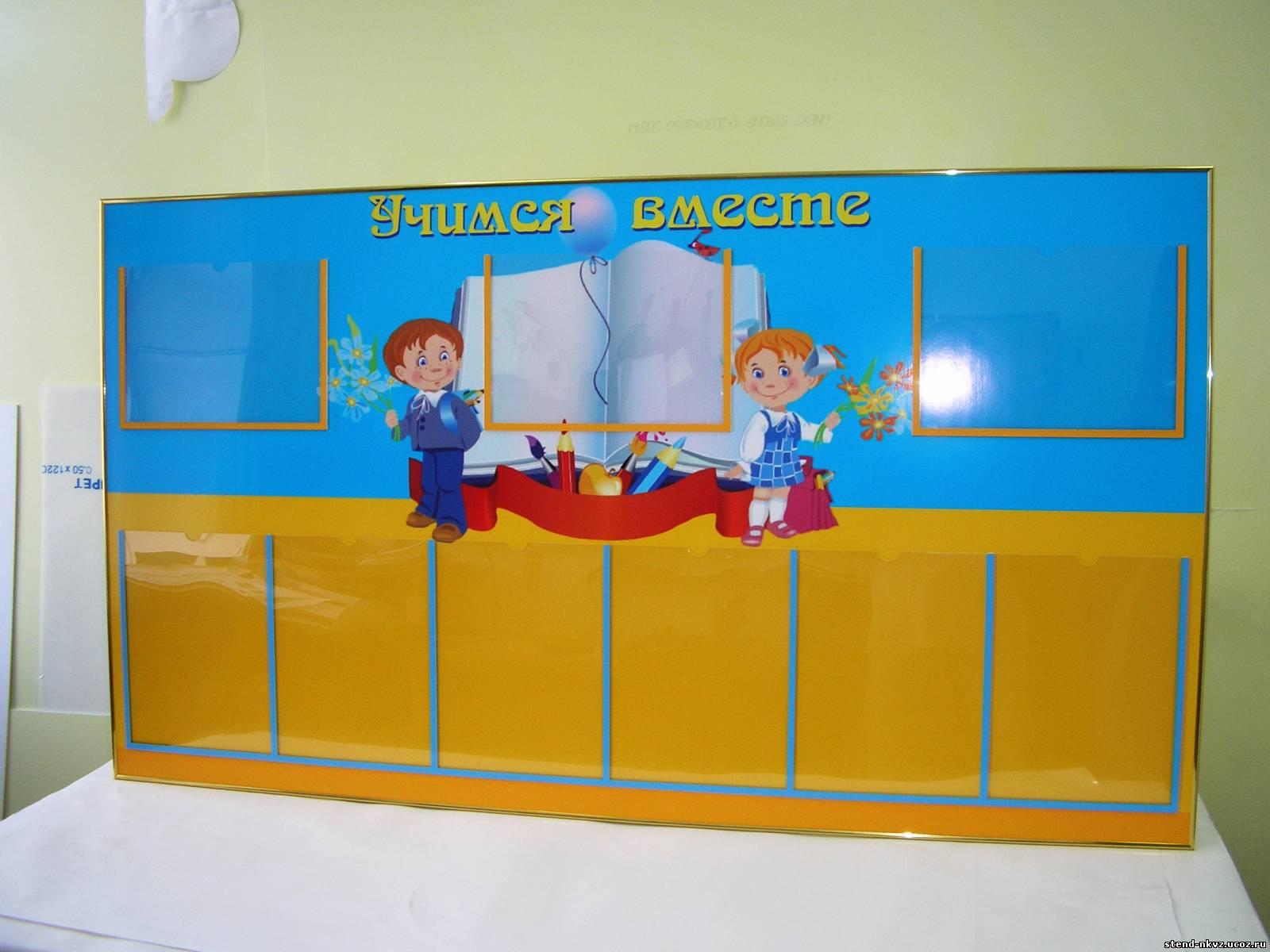 Стенды в школу своими руками фото