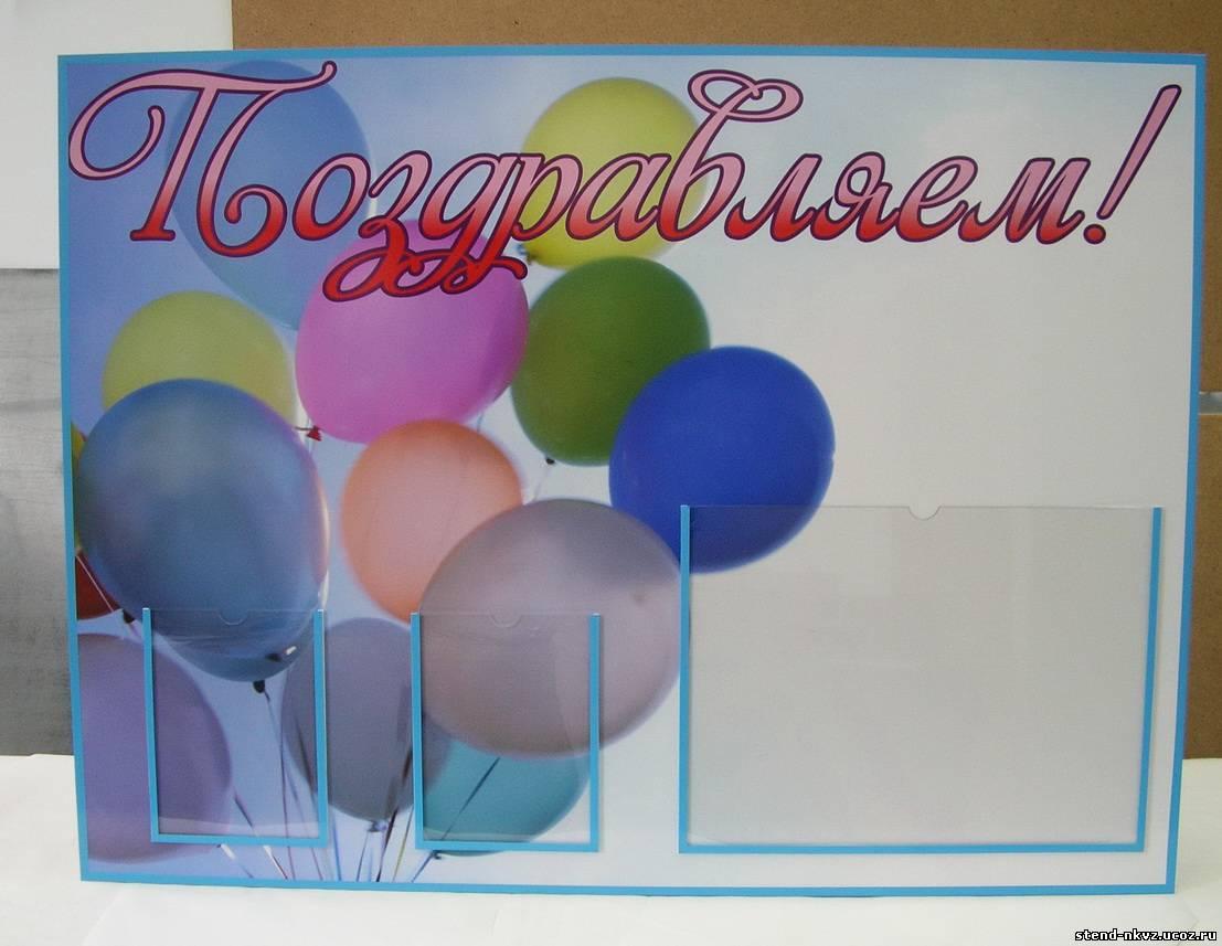 Как сделать на стенд поздравления с днем рождения