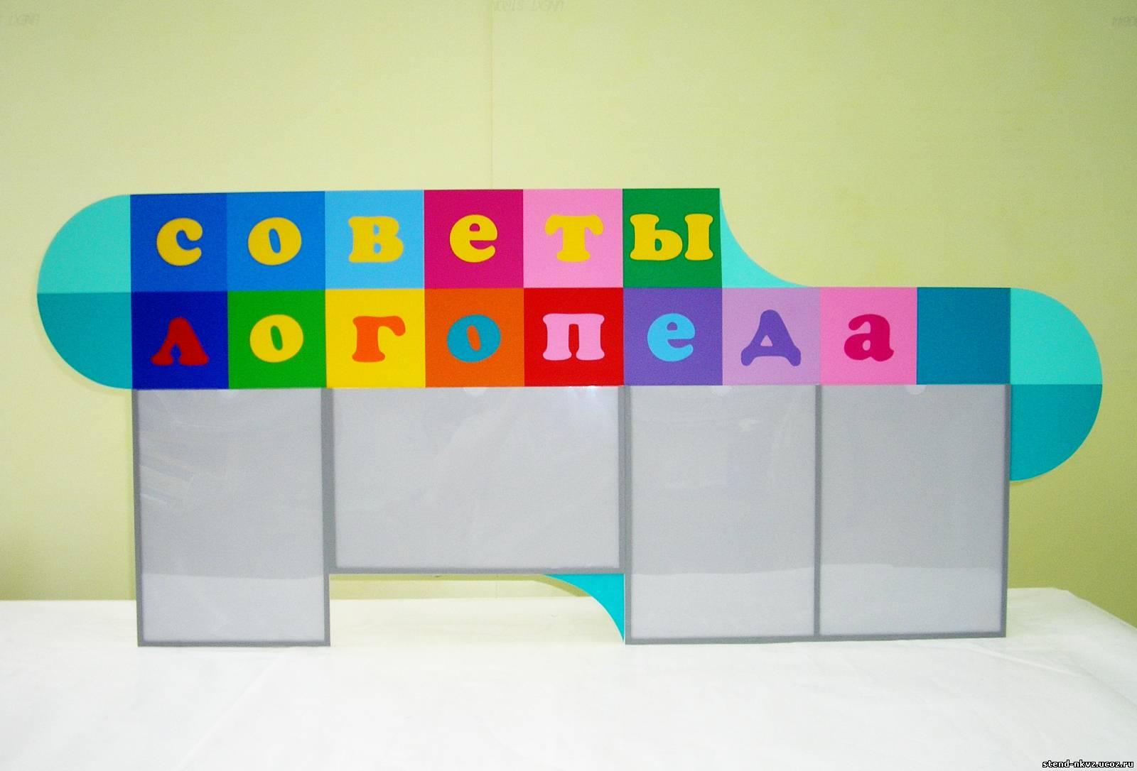 стенды логопеда фото