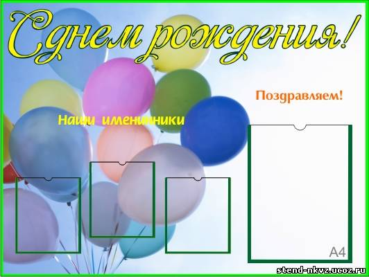 Поздравление сотрудника с днем рождения на стенд