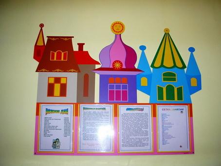 Доска объявлений для детского сада своими руками